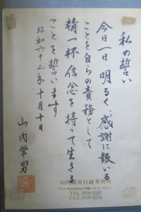 先代が記した「私の誓い」を今も東京本店にのこしております。今日もがんばります!