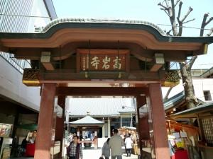 巣鴨のとげぬき地蔵で有名な高岩寺。当事務所から徒歩1~2分です。