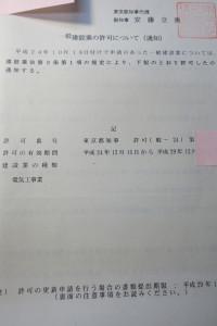 A4用紙1枚の許可通知書が発行されます。大きな看板が届くわけではございません。