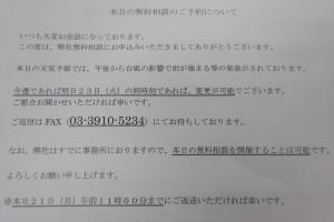 台風などの悪天候の場合には、弊社から日程変更のご提案をさせていただきます。