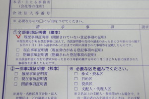 建設業許可申請では、謄本(履歴事項全部証明)が必須となります。現在事項証明の謄本では申請不可となります。