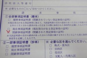 閉鎖事項証明は、履歴事項全部証明では確認ができない場合に取得をする謄本です。