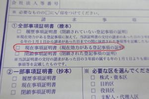 現在事項証明は、許認可申請の実務上、ほぼ使用いたしません。
