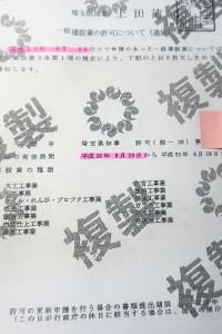 埼玉県での建設業許可申請は、許可通知書発行まで速くなりました!