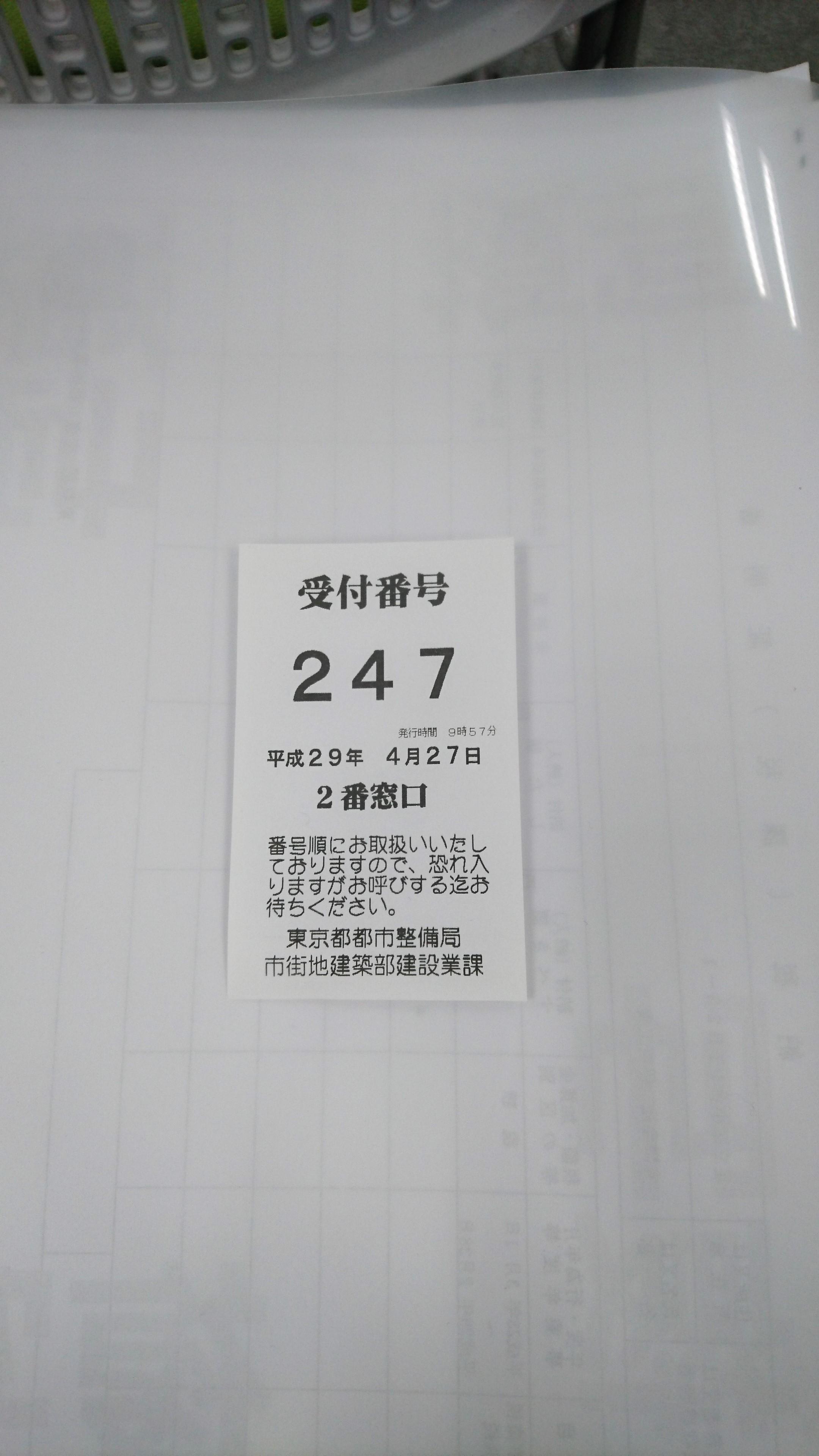 都建設業課2番窓口の番号札。1番窓口とは番号が違います。