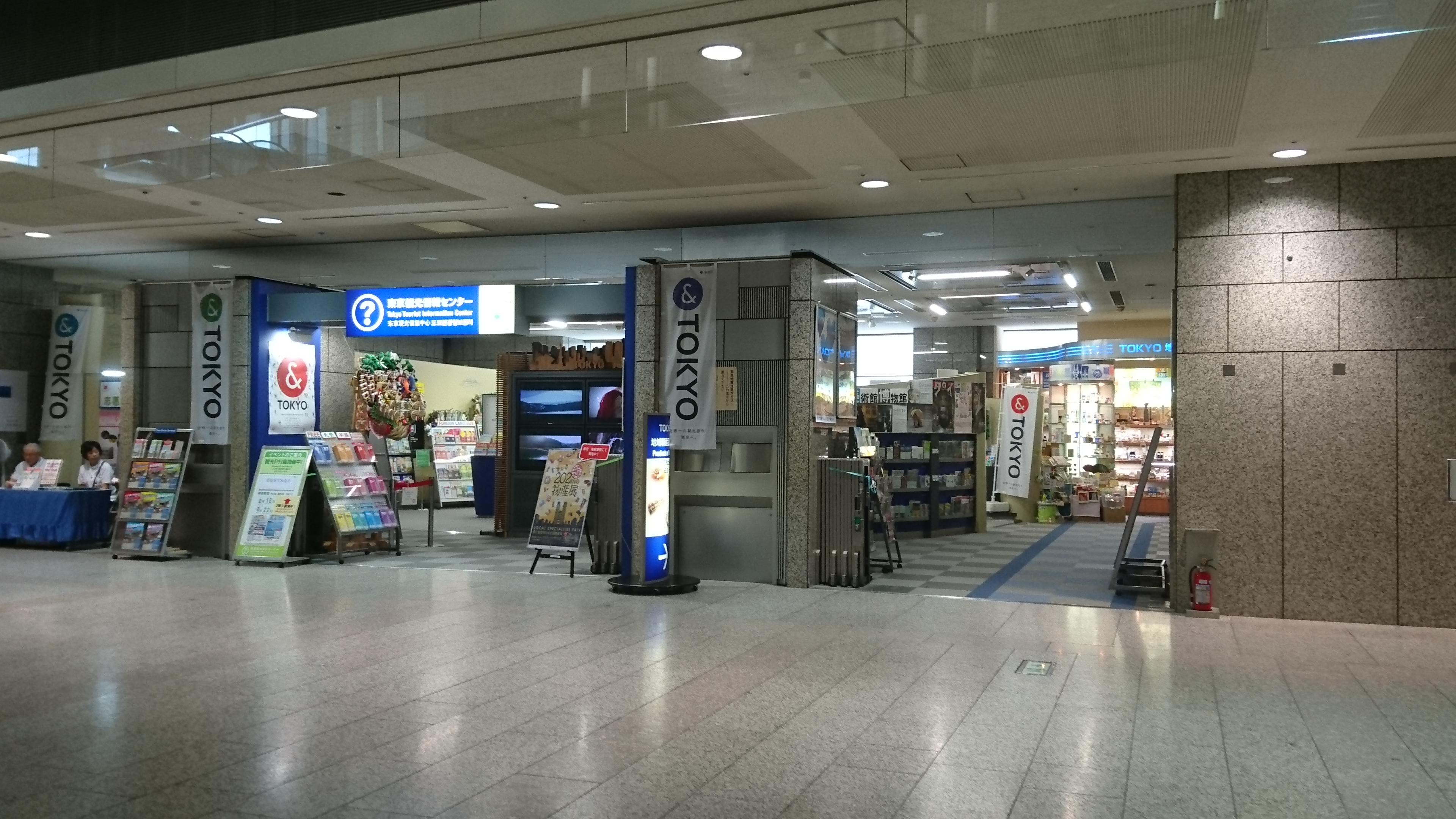 都庁第1庁舎1階の観光情報センター。右手奥では東京の名産品が買えます。『澤乃井』のお酒もありました。