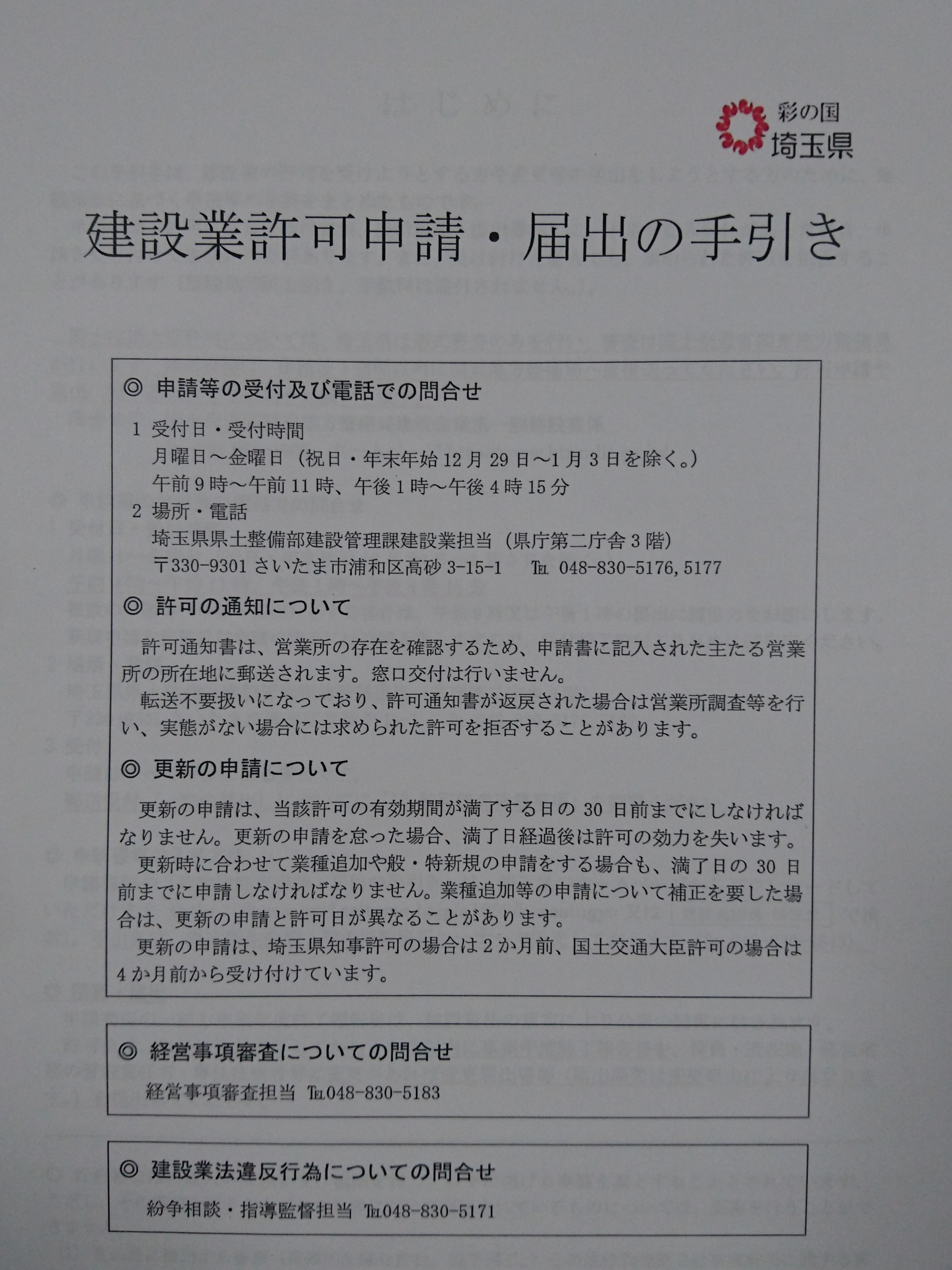 埼玉県建設業手続きの手引きです。