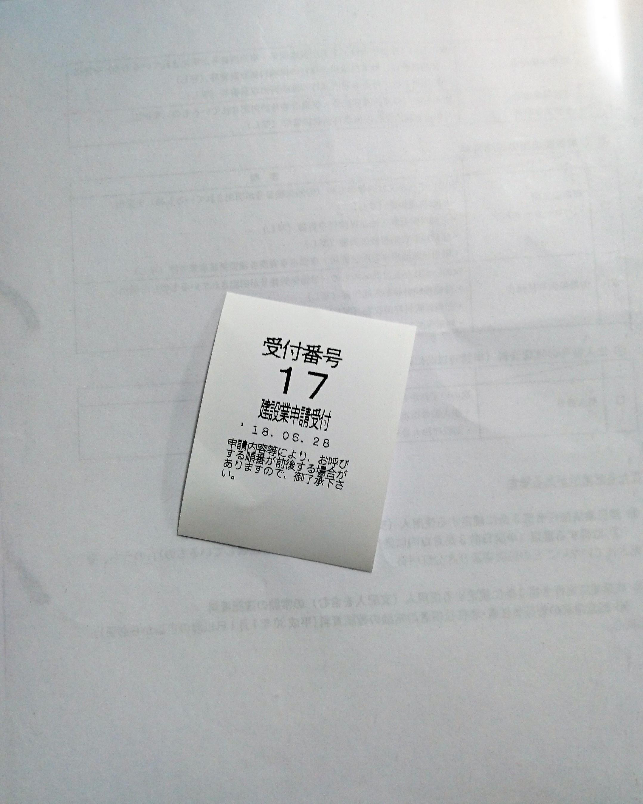 埼玉県建設業窓口の番号札です。受付の方が手渡してくださいます。