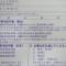 建設業許可申請で使用する代表的な謄本の種類について