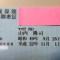 建設業許可で使用する代表的な立証資料について⑮